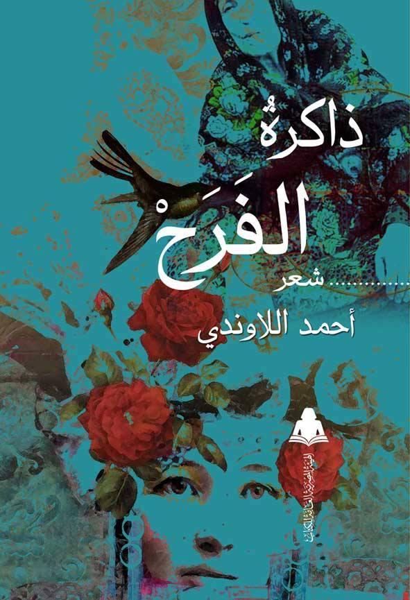 ذاكرة الفرح ديوان شعر لـ أحمد اللاوندي