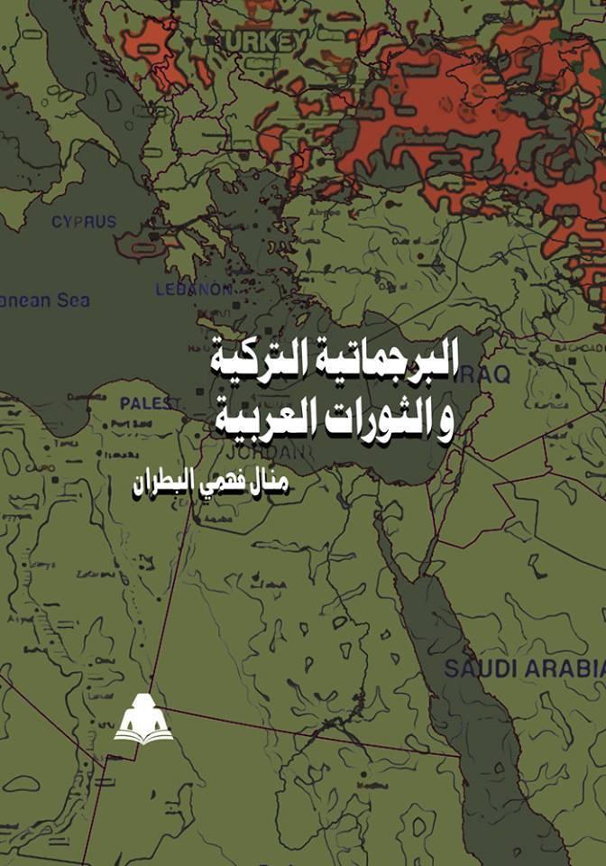 البرجماتية التركية والثورات العربية لـ منال فهمي البطران