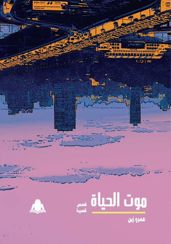 موت الحياة مجموعة قصصية للكاتب عمرو زين