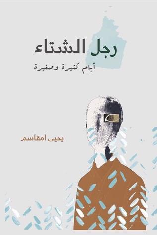 رواية رجل الشتاء للكاتب يحيى أمقاسم