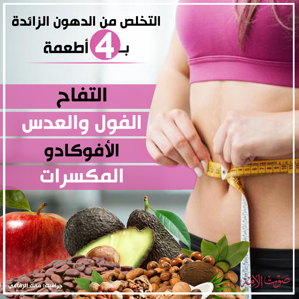 التخلص من الدهون الزائدة بـ4 أطعمة انفو