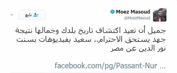 معز مسعود علي تويتر