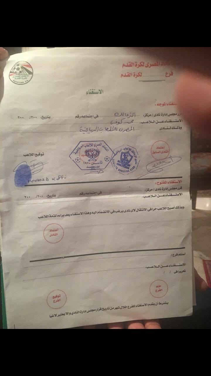محمد كوفى 3