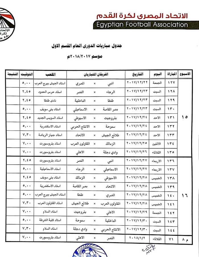 جدول الدورى 8