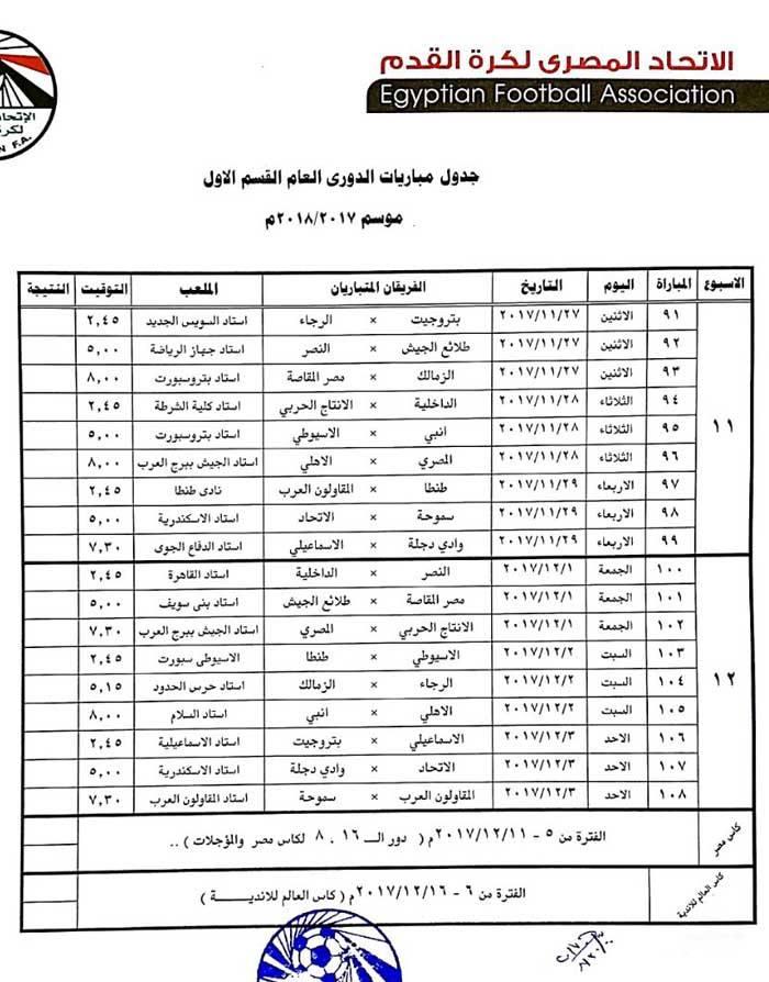 جدول الدورى 6