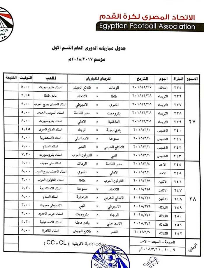 جدول الدورى 14