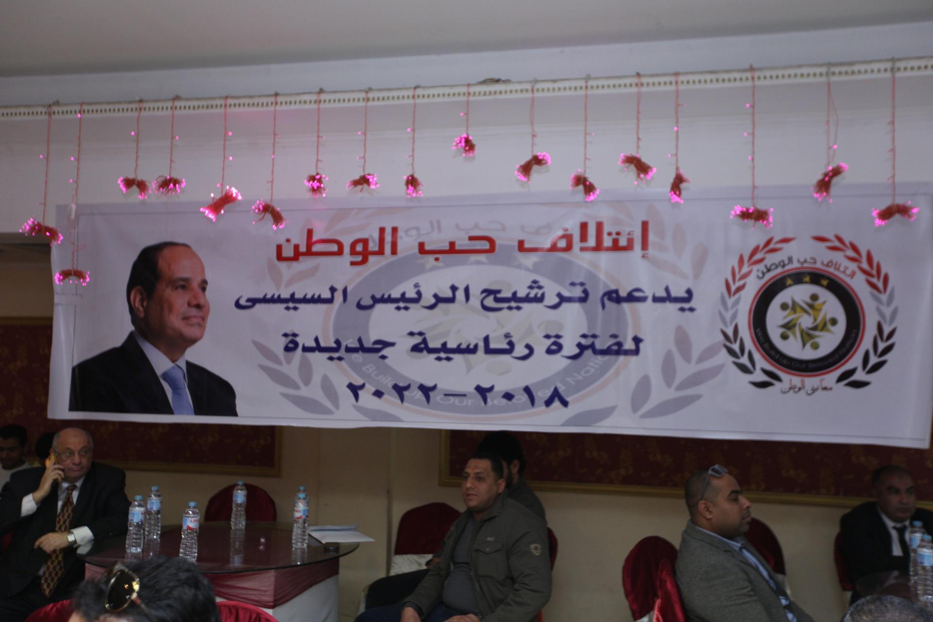 مؤتمر إئتلاف حب الوطن (1)
