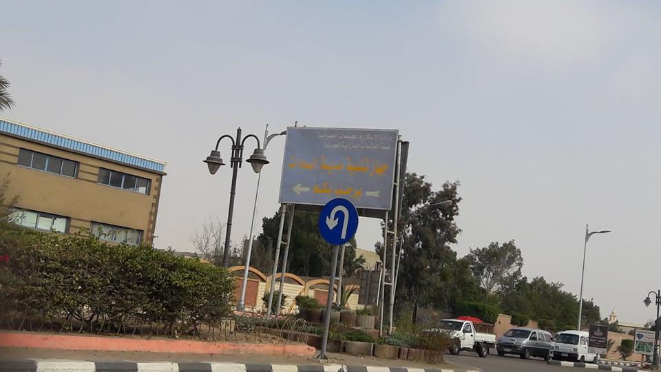 جهاز تنمية المدينة