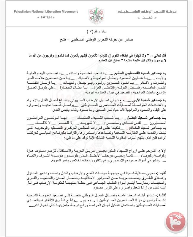 بيان حركة فتح