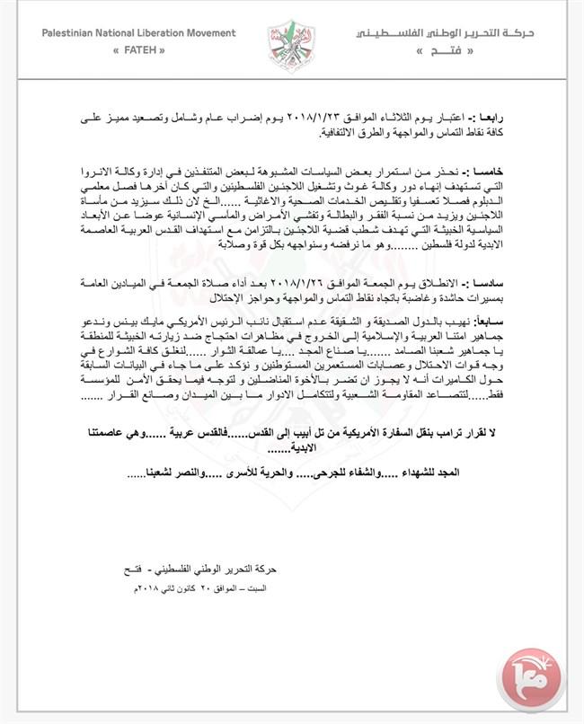 بيان حركة فتح 2