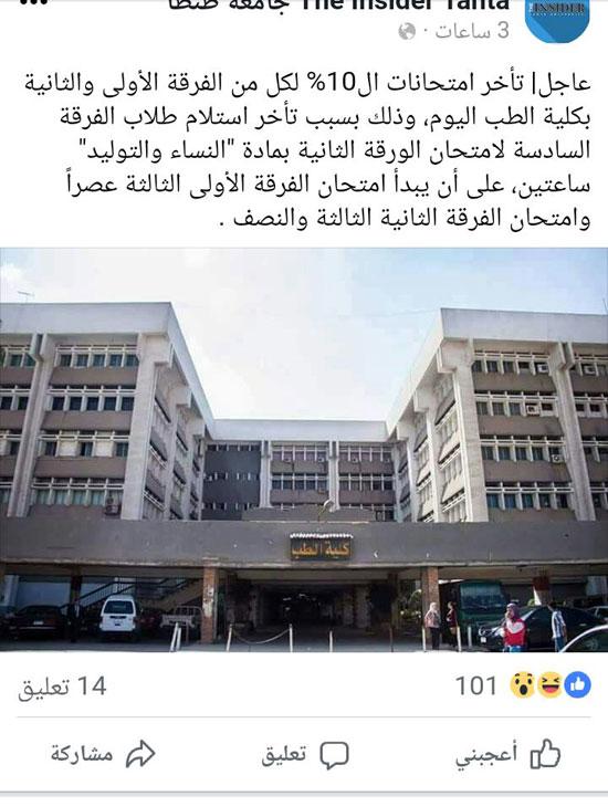 كلية طب طنطا  (3)