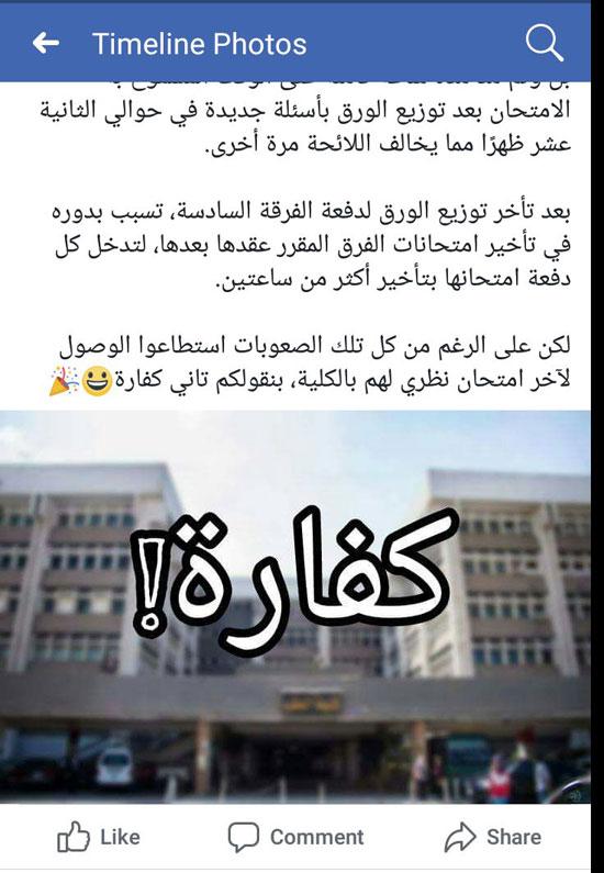 كلية طب طنطا  (4)