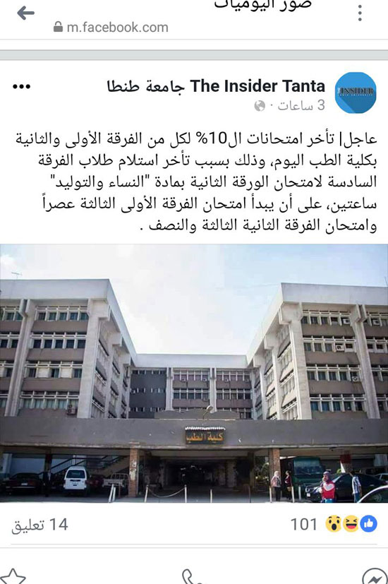 كلية طب طنطا  (1)
