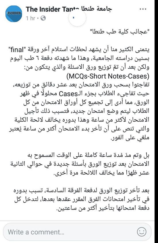كلية طب طنطا  (2)
