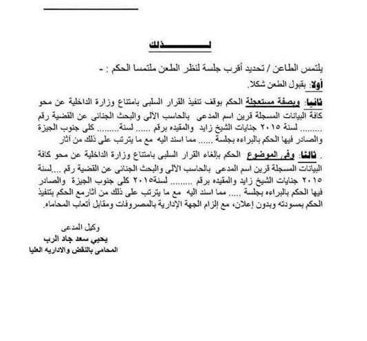 سعد 5