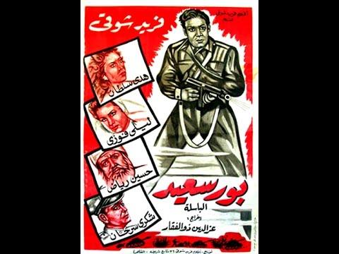 فيلم بورسعيد