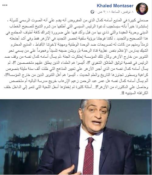 منشور خالد منتصر على الفيس بوك