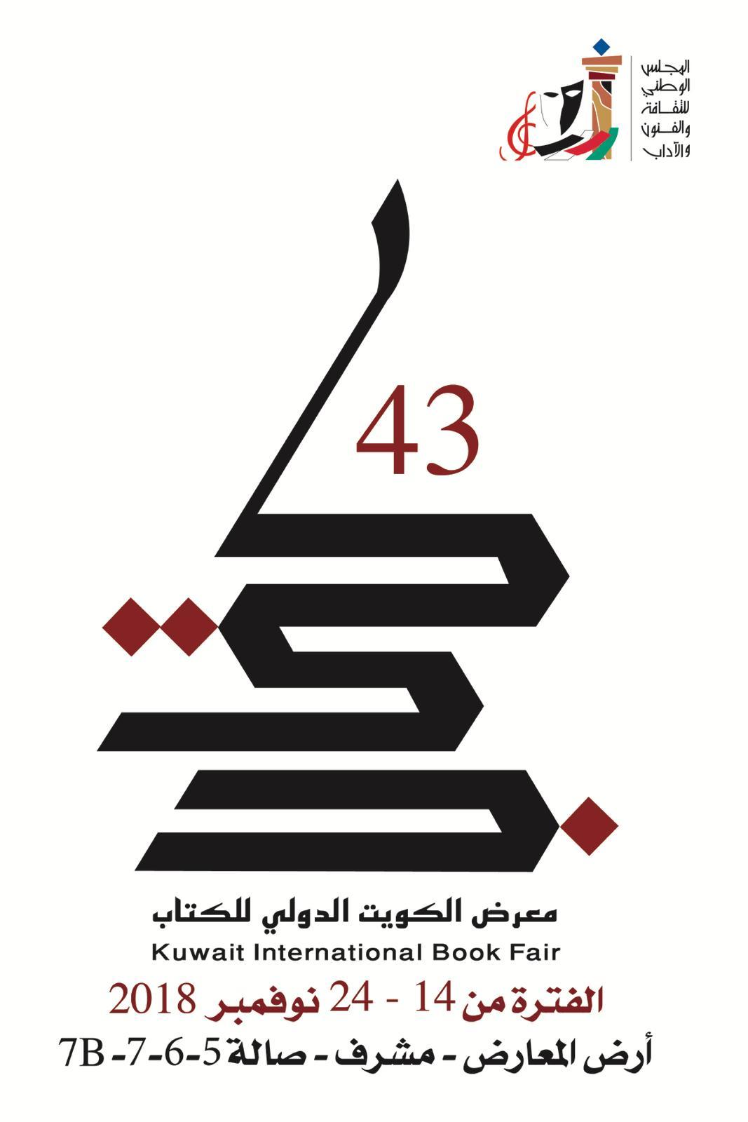 معرض الكويت الدولي للكتاب
