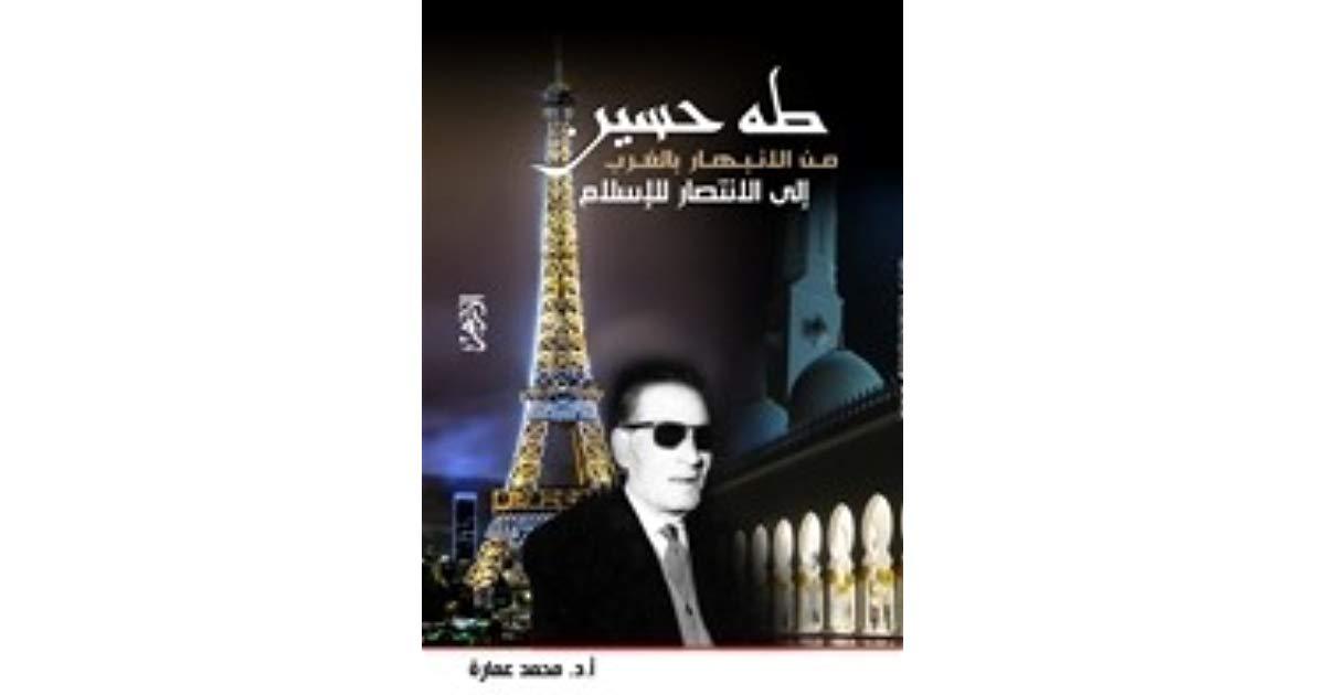 كتاب «طه حسين من الانبهار بالغرب إلى الانتصار للإسلام»، للدكتور محمد عمارة
