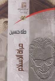 كتاب مرآة الإسلام طه حسين
