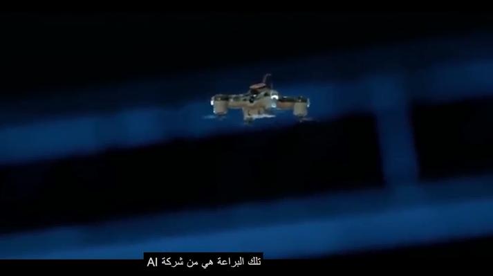 السلاح الفتاك الطائرة الذبابة