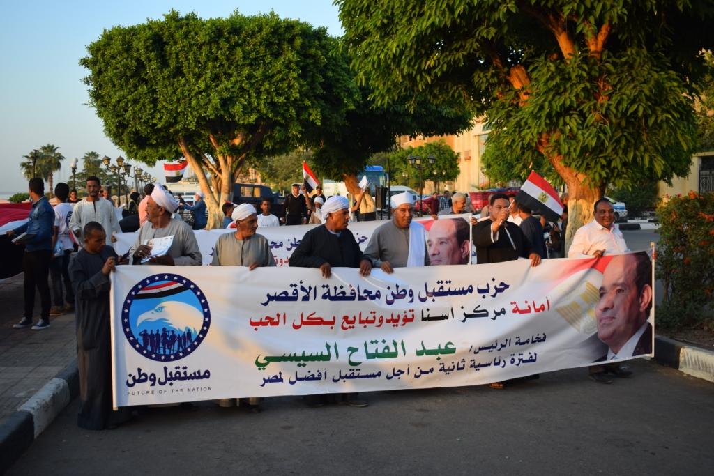 دعم الرئيس السيسي بمسيرة في الاقصر (5)