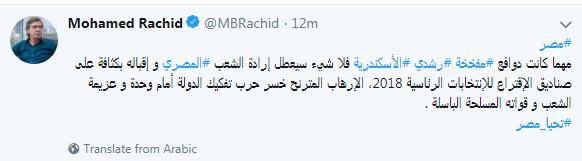 تغريدة محمد رشيد