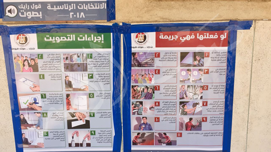 لجان سوهاج الإنتخابية تستعد لإستقبال 2 مليون و860 ألف ناخب (4)