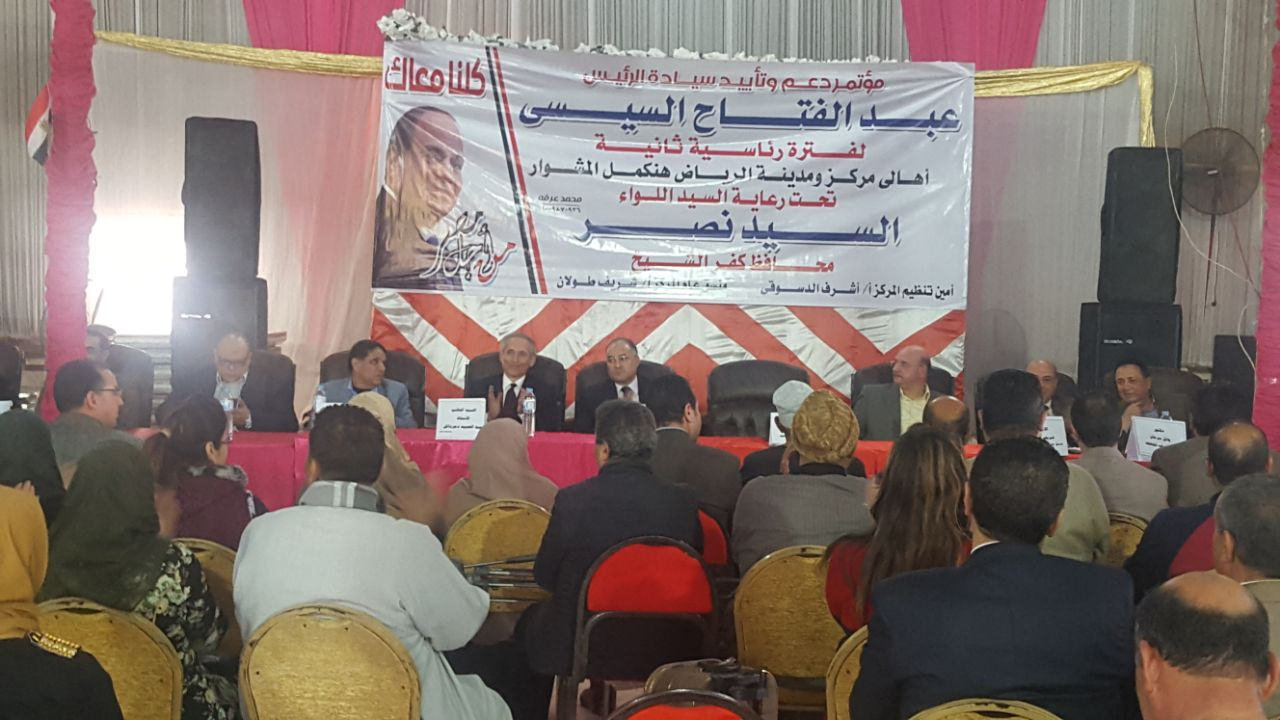 مؤتمر إنتخابي حاشد للرئيس السيسي بكفر الشيخ (2)