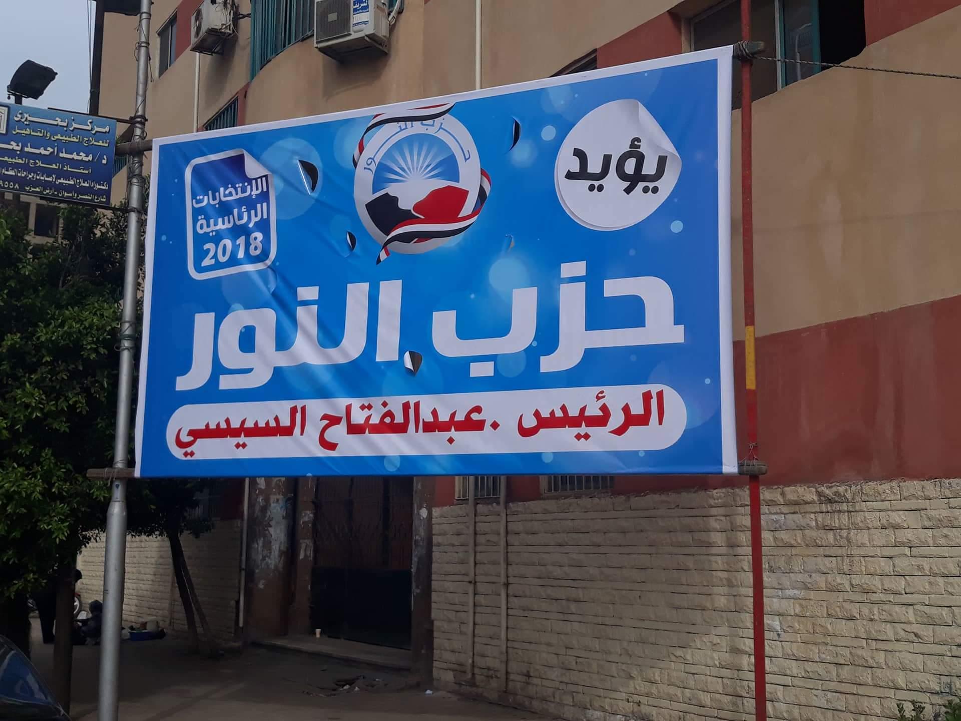 لافتات لحزب النور ببورسعيد دعمًا للرئيس السيسي