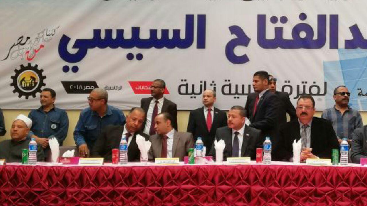 مؤتمر حاشد للقيادات العمالية والشعبية برأس غارب لدعم الرئيس السيسى  (1)