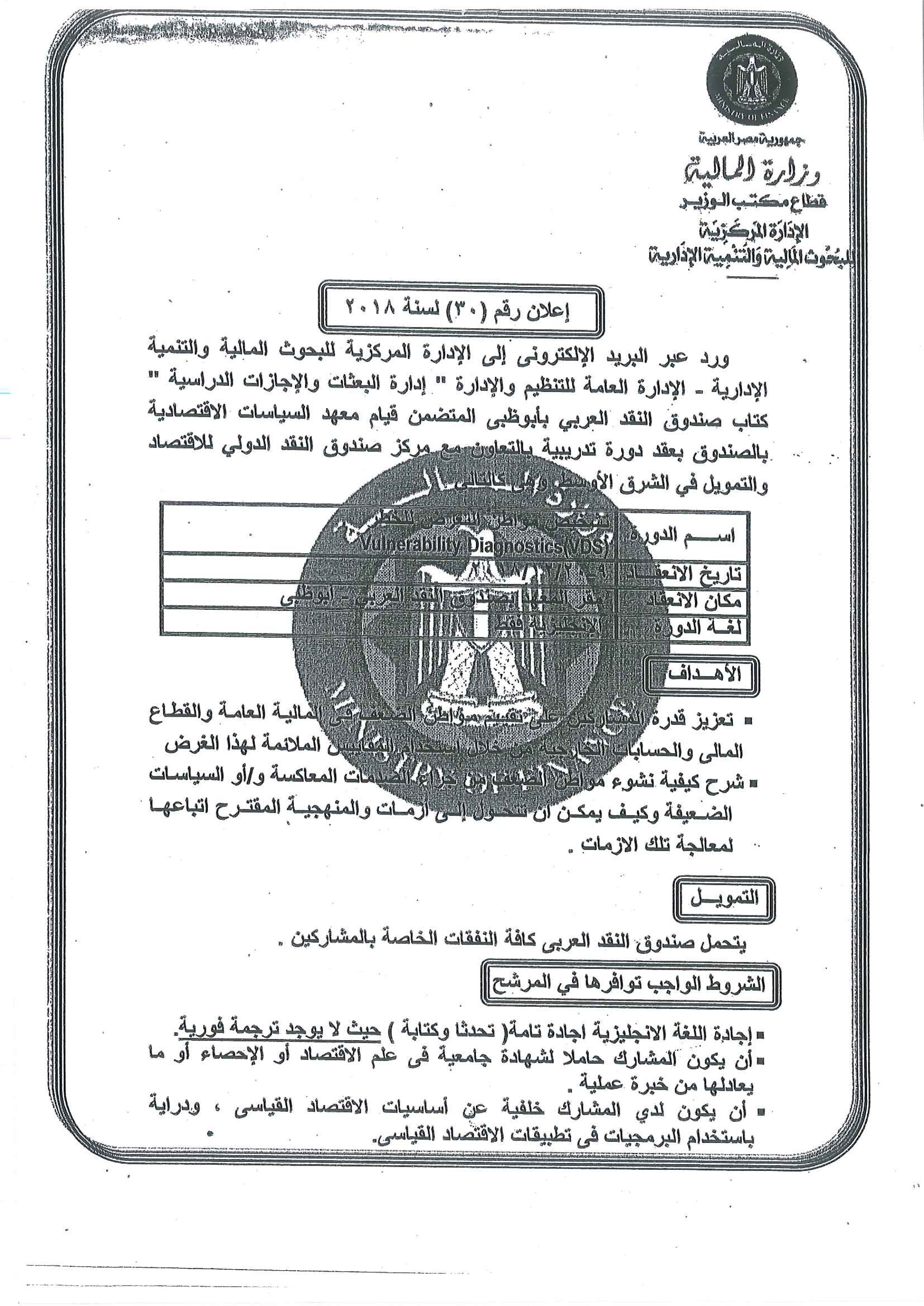 وزارة المالية (2)