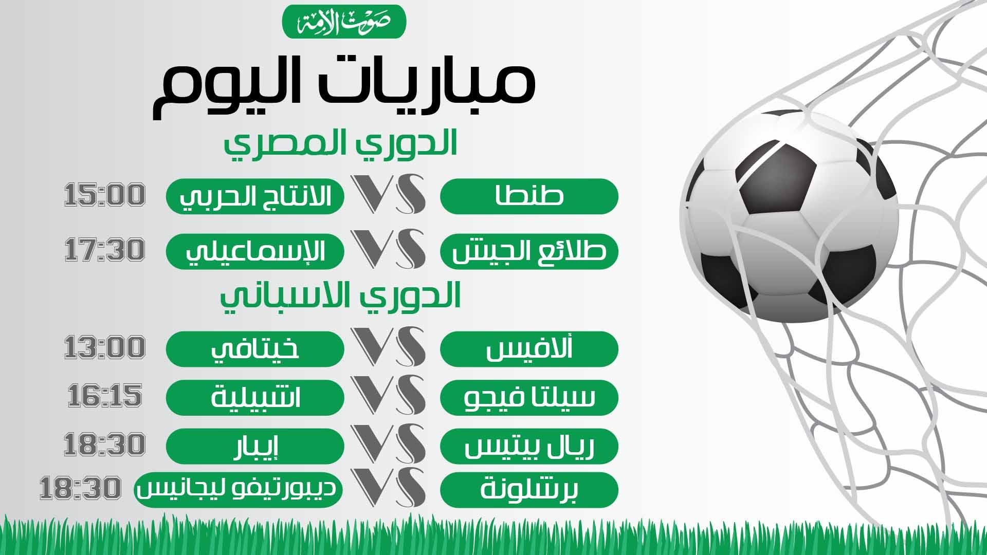 جدول مواعيد مباريات اليوم