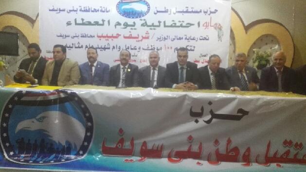 3- احتفالية حزب مستقبل وطن