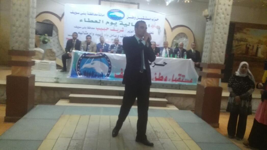 1- وائل محفوظ امين عام حزب مستقبل وطن ببنى سويف