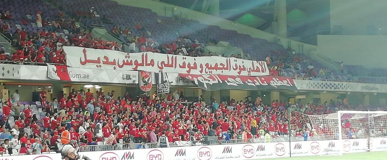 لافتة الأهلي في الإمارات