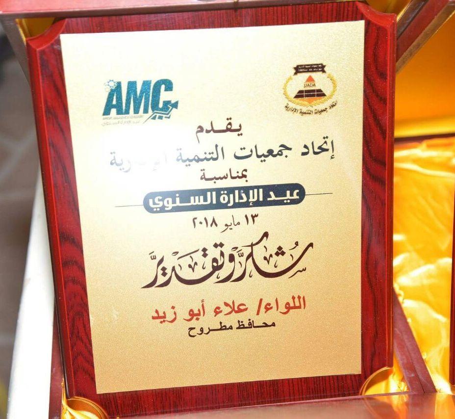 محافظ مطروح يحصل على جائزة التميز الإداري لأفضل محافظ  (4)