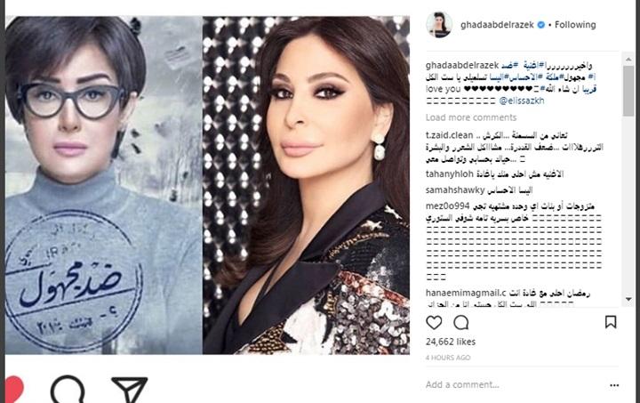 غادة عبدالرازق وإليسا