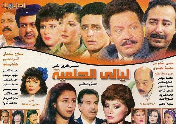layaly_el_helmeyah_s2