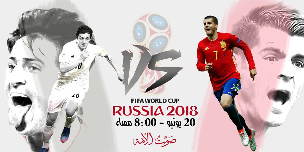 إسبانيا VS إيران