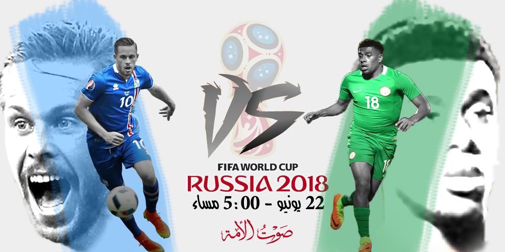 نيجريا VS ايسلند