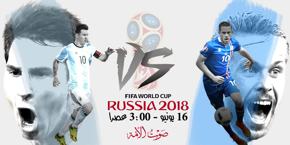 ايسلند VS الأرجنتين