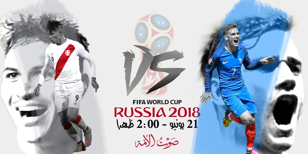 بيرو VS فرنسا