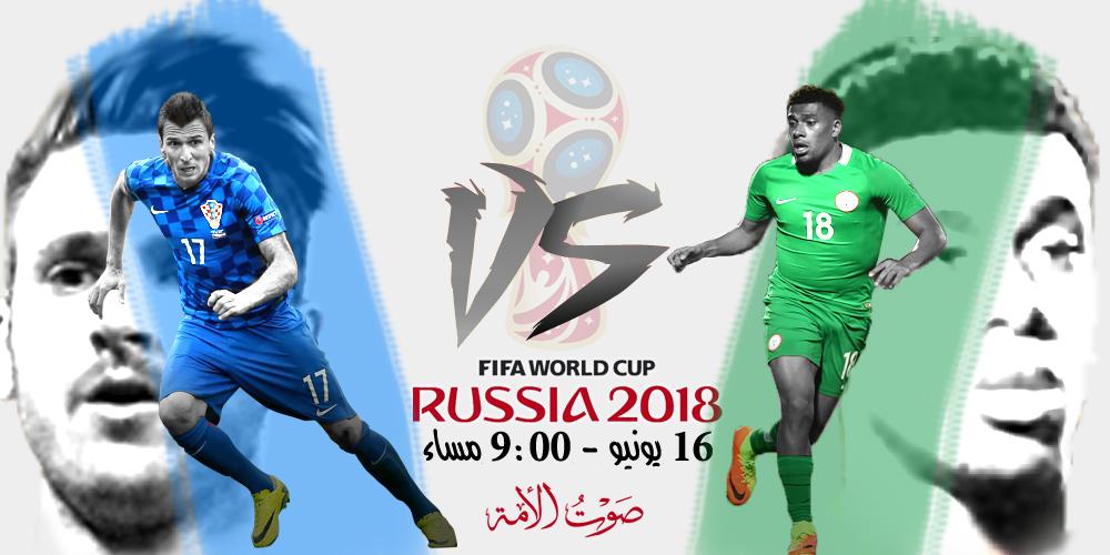 نيجريا VS كرواتيا