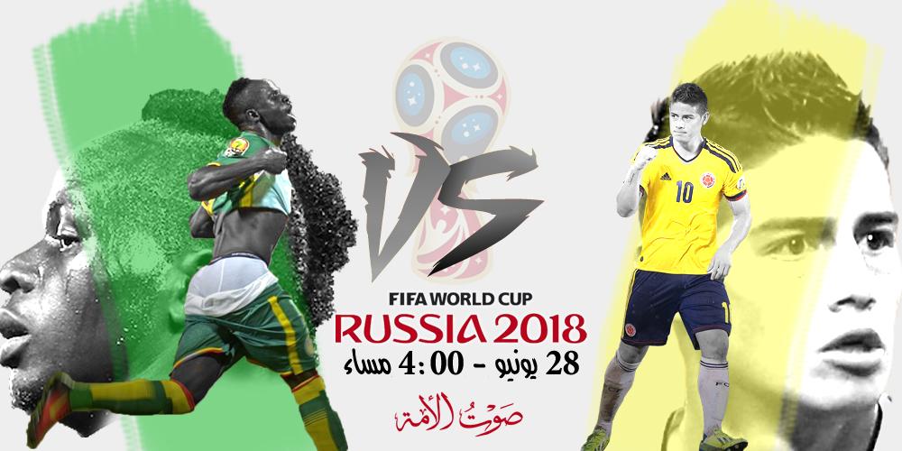 السنغال VS كولومبيا