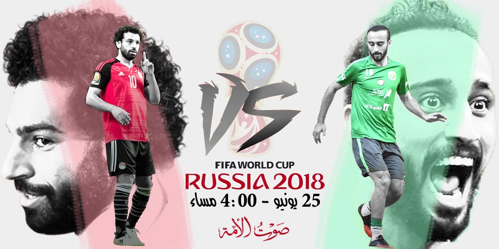 مصر VS السعودية