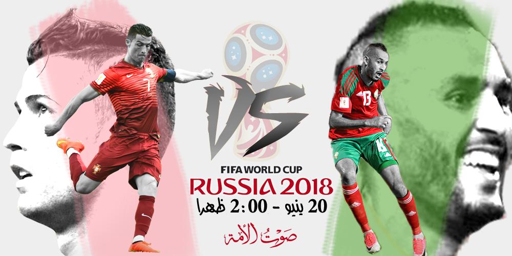 المغرب VS البرتغال