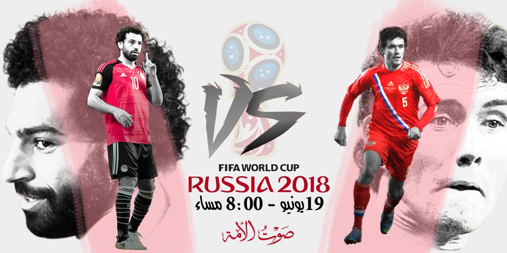 مصر VS روسيا