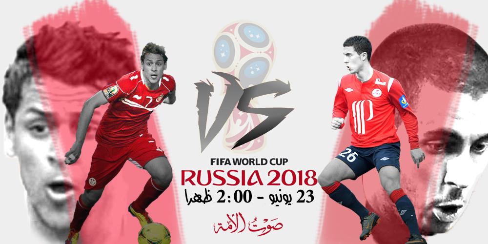بلجيكا VS تونس