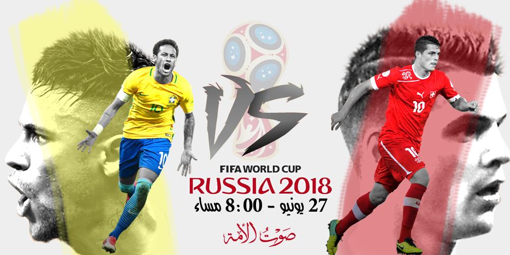 البرازيل VS صربيا